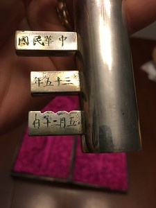 Inscription on the Key