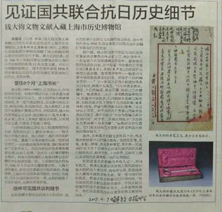 More Newspaper Coverage of the Key to Shanghai returning to Shanghai