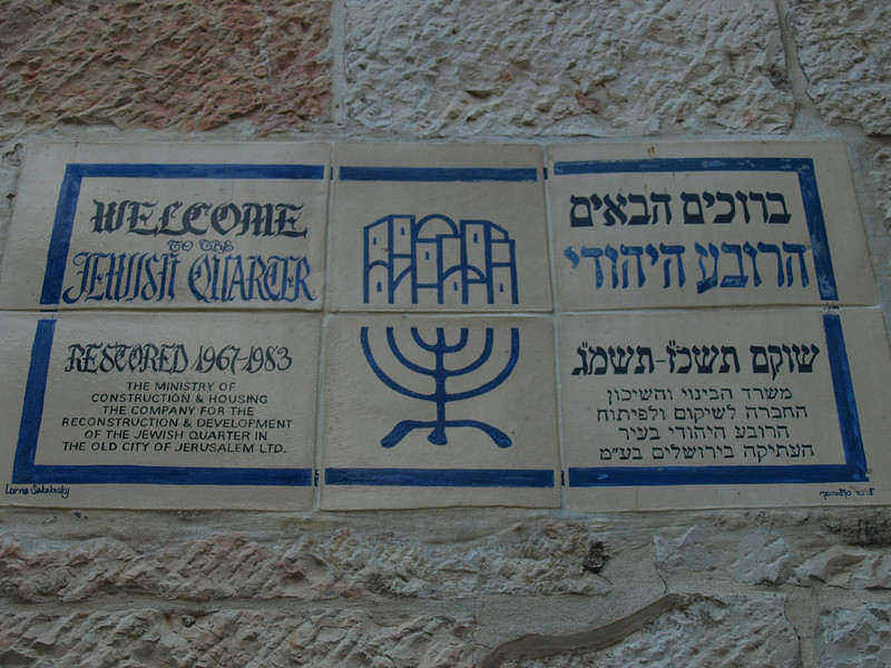 Sign at one of the entrances to the Jewish Quarter