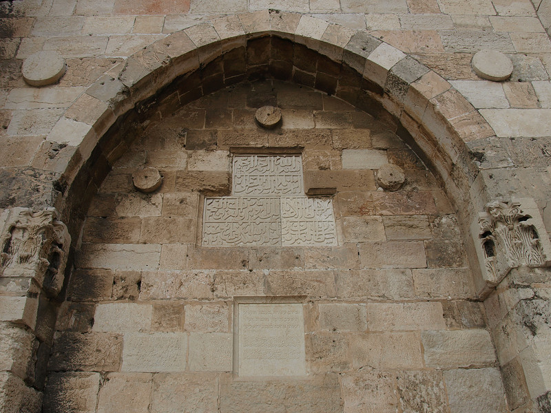 Jaffa Gate; inscription commemorating the construction of the gate by the Ottoman Sultan Suleiman the Magnificent in 1538.