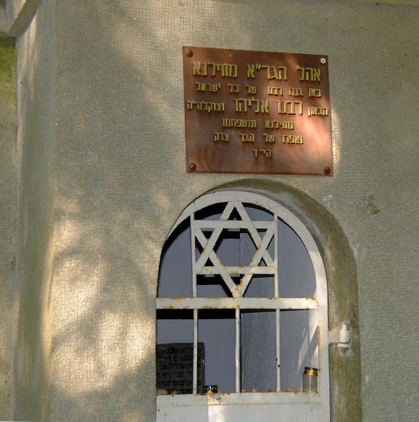 Vilnius Jewish Cemetery
