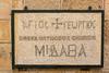 The Greek Orthodox Church mosaic sign at Madaba, Hashemite Kingdom of Jordan, Middle East.