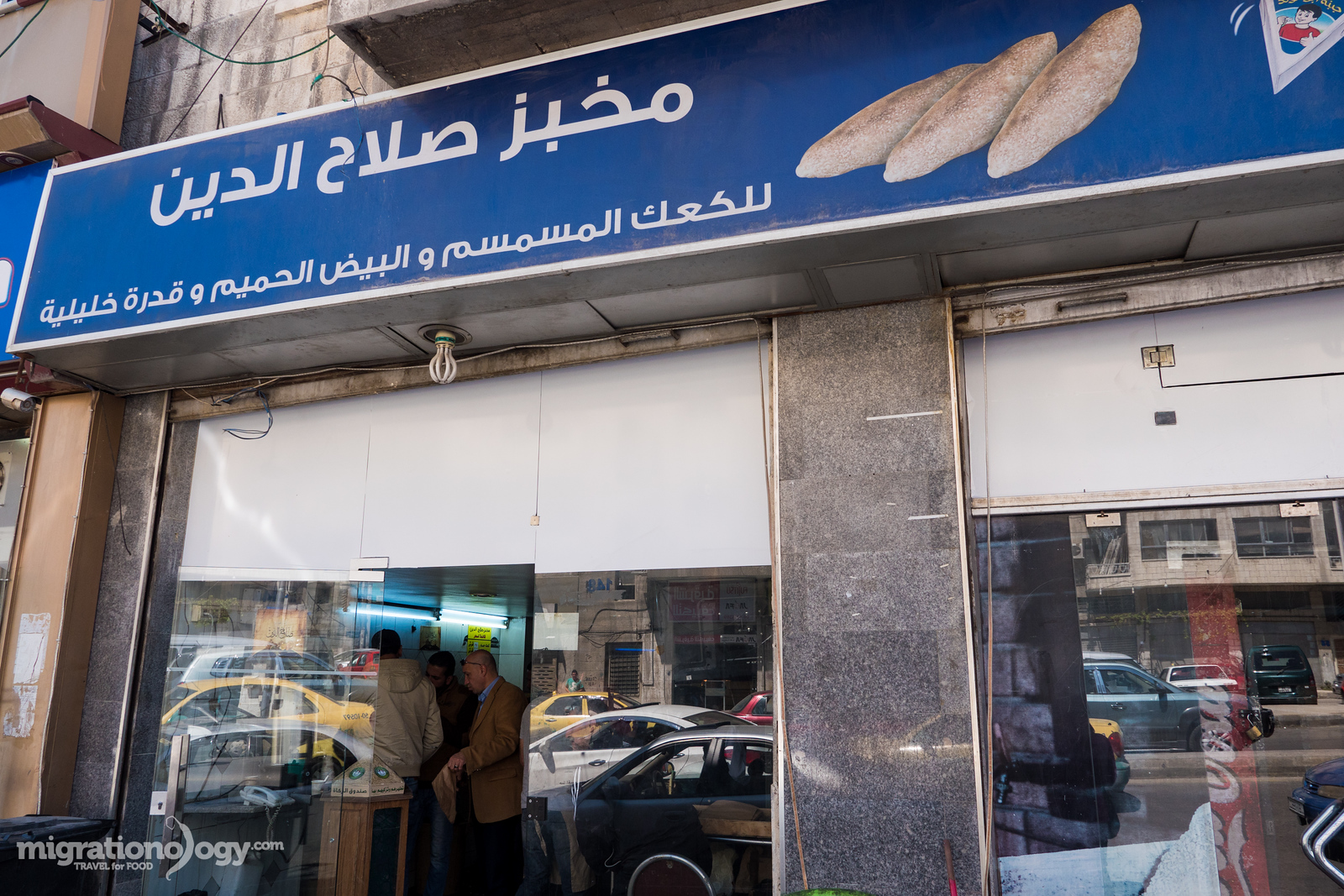 best bakery in Amman, Jordan