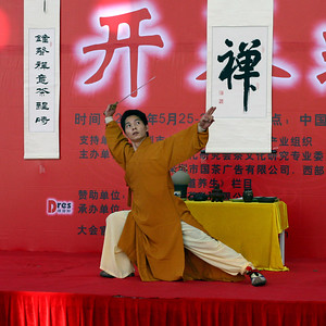 2007 China Tea Expo