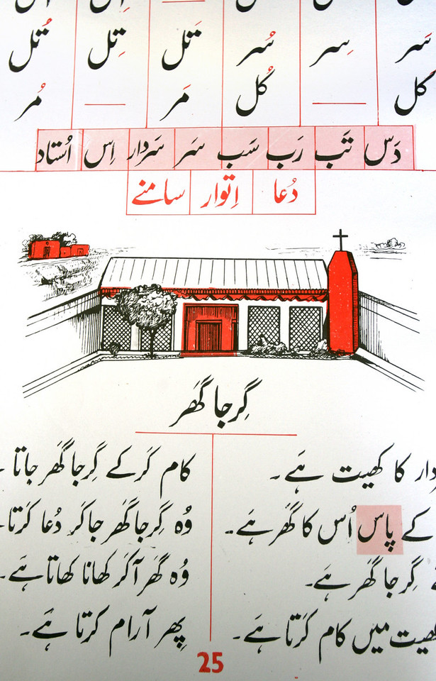 "8/26/2006 -  This is a detail from a religious text sold at a bookstore in  Sheikhupura, Pakistan. These are photographs from the mixed Christian/Muslim community outside of Lahore, Pakistan called Sheikhupura.  on August 26, 2006. ""USAID funded faith-based aid abroad"" - Pakistan -  Boston Globe Photo - no reproduction without explicit written permission from the Boston Globe."