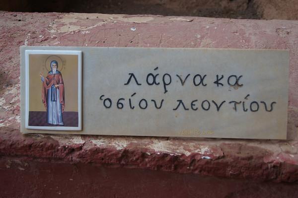 Ossios Leontiou monastery