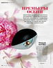 KENZO World 2017 Russia (advertorial Good Housekeeping) 'Премьеры осени - Новый взгляд'