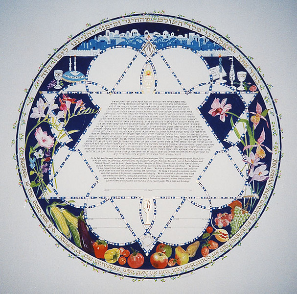 K 053 - STAR WITHIN A CIRCLE WITH FRUIT, FLOWERS AND JERULSALEM