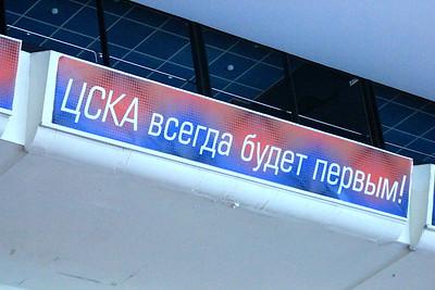 ЦСКА всегда будет первым