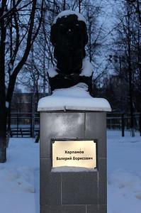 Харламов Валерий Борисович