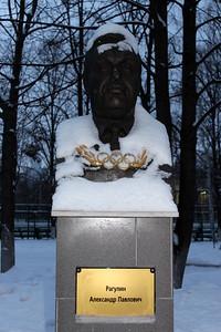 Рагулин Александр Павлович