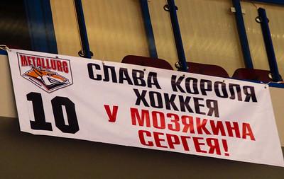 Металлург (Магнитогорск) - Салават Юлаев (Уфа) 3:1. 6 марта 2015