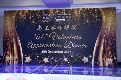 KWSH Volunteers Appreciation Dinner 2017
