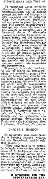ΜΑΚΕΔΟΝΙΑ 1974 04 03 [1β]