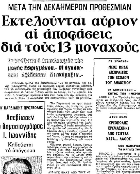 ΜΑΚΕΔΟΝΙΑ 1974 04 03 [1α]