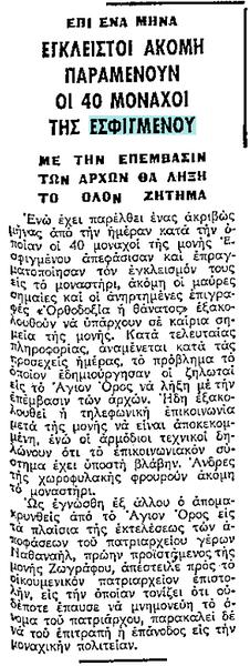 ΜΑΚΕΔΟΝΙΑ 1974 04 26 [1]