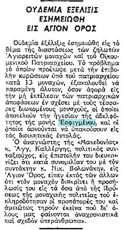 ΜΑΚΕΔΟΝΙΑ 1974 04 09 [11]
