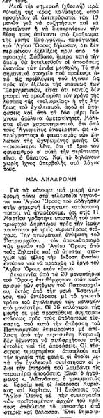 ΜΑΚΕΔΟΝΙΑ 1974 04 02 h [6γ]