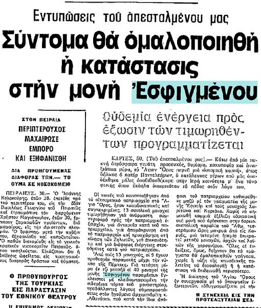 ΜΑΚΕΔΟΝΙΑ 1974 03 31 [01]