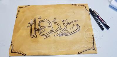 Nida Ur Rehman's Caligraphy!
