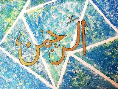 Rehman draws the Name of Allah: Ar-Rahman!