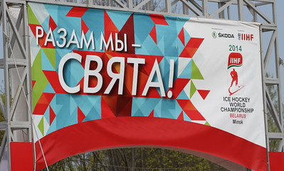 Чемпионат мира по хоккею. Минск. Май, 2014