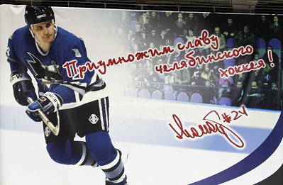 """Сергей Макаров. Плакат во дворце спорта """"Юность"""""""