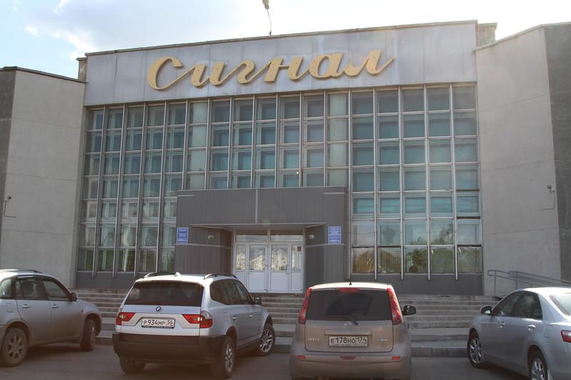 Сигнал Челябинск, логотип, хоккейная школа