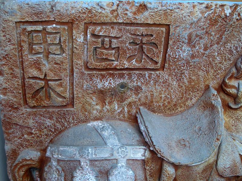 Kanji  IMG_0671