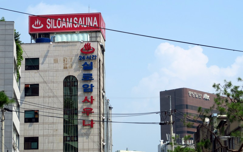 Directions to Siloam Jjimjilbang in Seoul, Korea