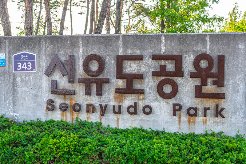 Seounyudo Park