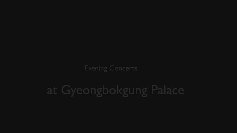 Evening Concerts at Gyeongbokgung Palace