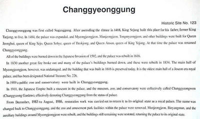 Changgyeonggung7844-web900
