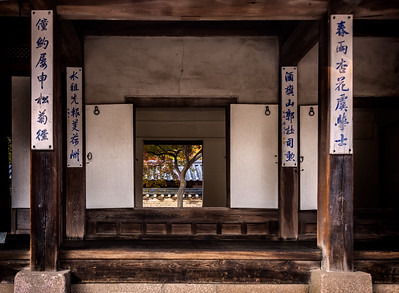 2015-11-03_Biwon_Yeongyeongdang_DoorsWindow_HER-3147-