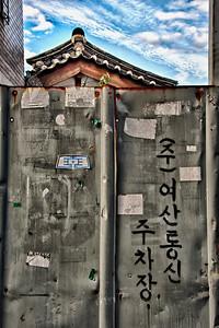 2011-09-18_Seoul-8741_HDRParkingLotGate