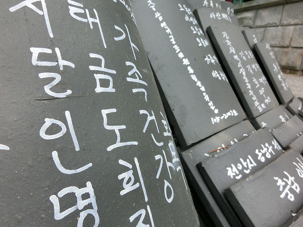 Writing-on-tiles-at-a-temple-in-Cheonan-Korea