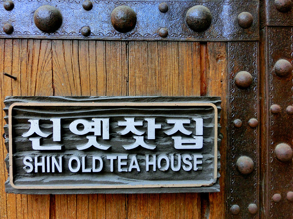 shin-old-tea-house-insadong-신옛찻집