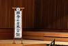 190428_Koto-Recital_7D2_0784