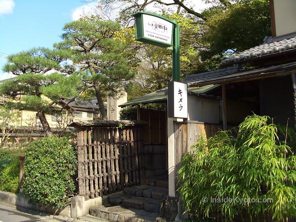 Hotel Gion Hatanaka Southern Higashiyama copyright InsideKyoto.com