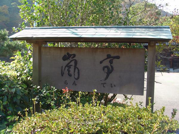 Hotel Rantei Arashiyama