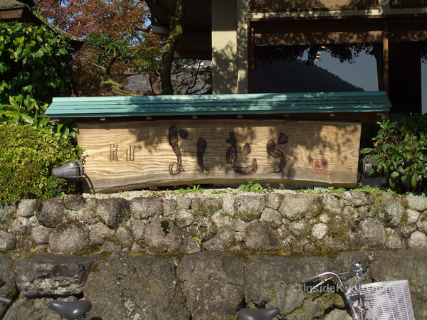 Restaurant: Arashiyama Yoshimura - Arashiyama