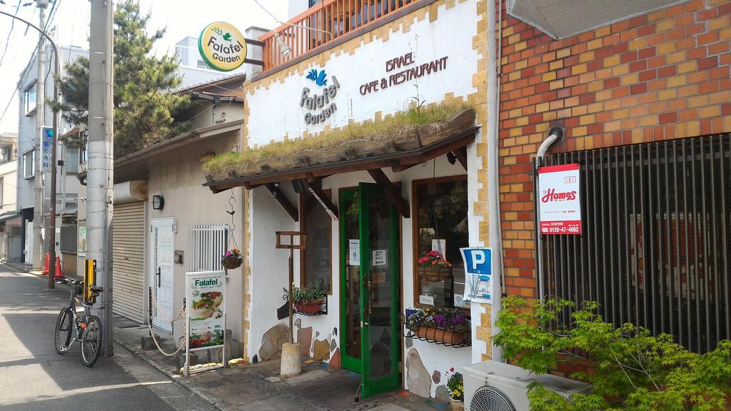Falafel Garden - Northern Higashiyama