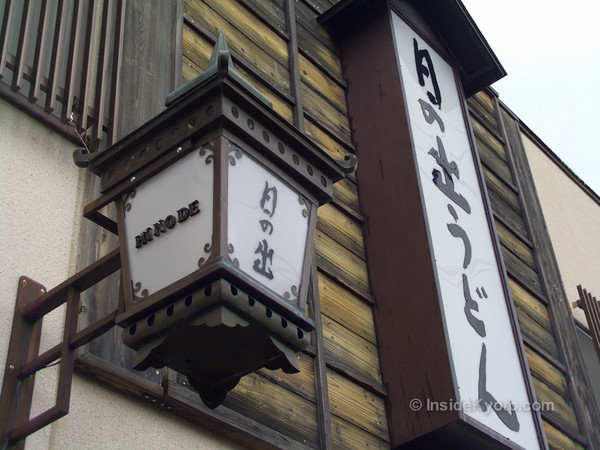 Restaurant Hinode Udon Northern Higashiyama