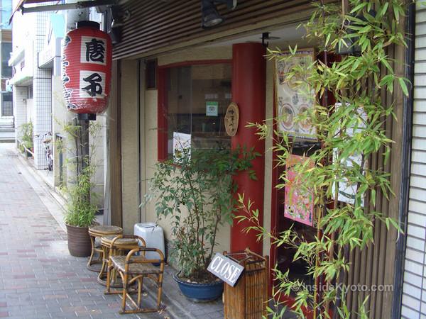 Restaurant Karako Northern Higashiyama