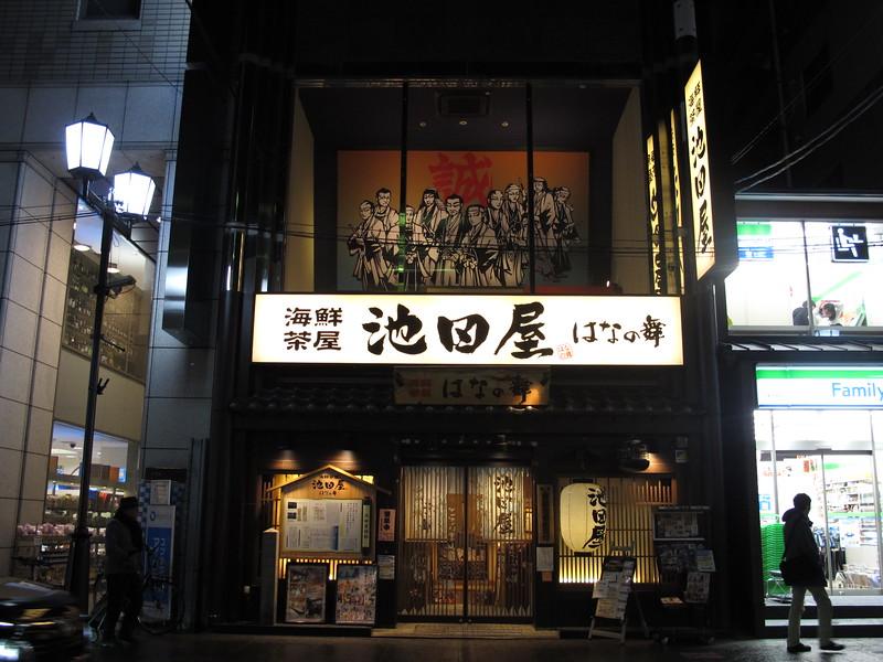 Ikedaya restaurant
