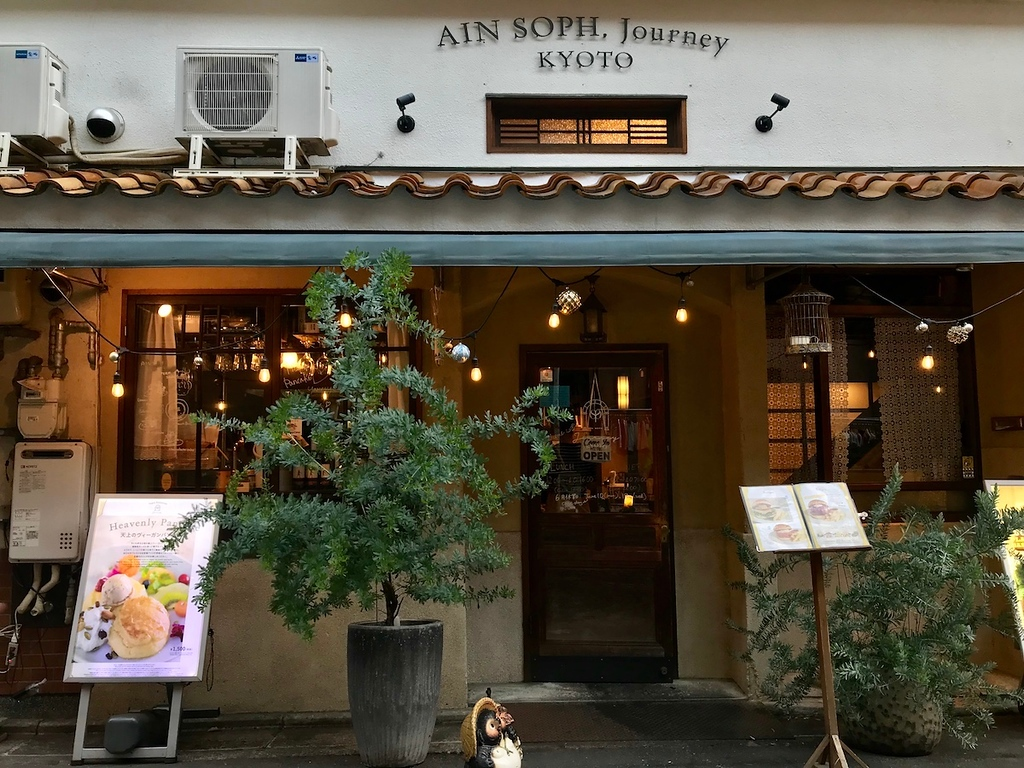 The entrance to Ain Soph Journey Kyoto.