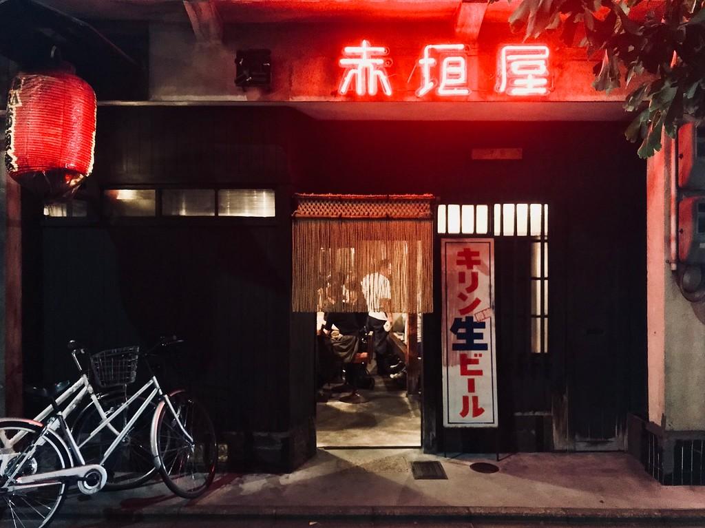 The entrance ot Akagakiya.