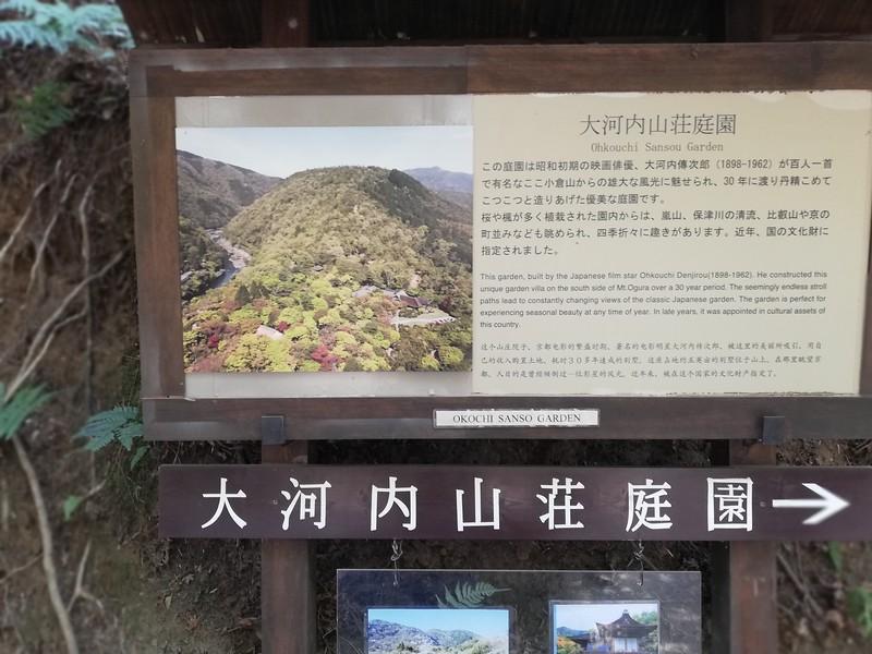 Okochi-Sanso Sign