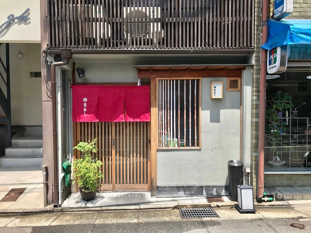 Outside Azuma Sushi.