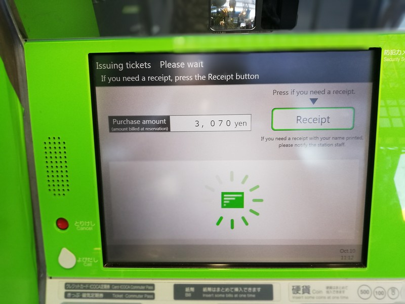 Receipt screen